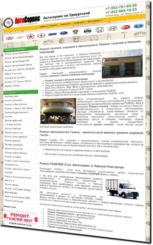 Изготовление и продвижение сайтов в нижнем новгороде почтовый хостинг - скорость отправки п